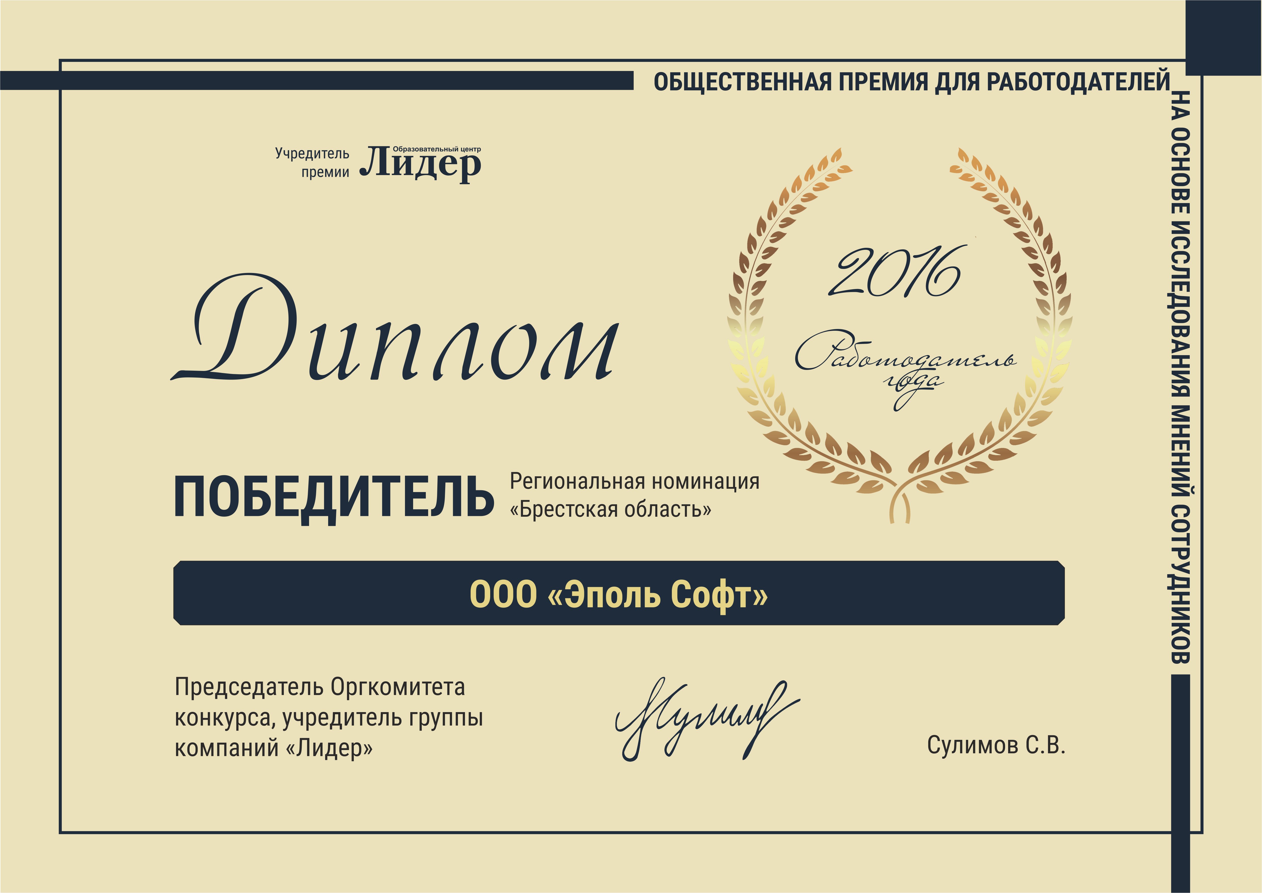 Diplom_employer_of_the_year_2016
